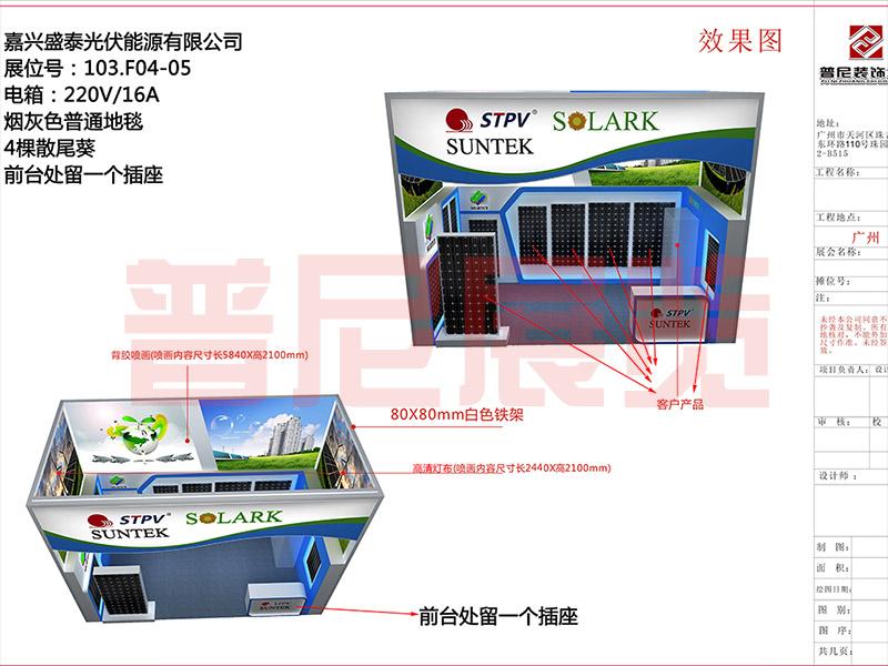 型材展台搭建 型材展台设计 展览搭建设计 普尼展览官网
