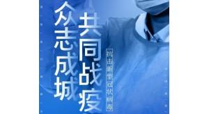 众志成城抗击疫情-展览行业自律公约