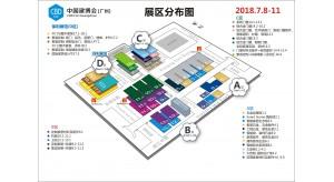 2018年第20届广州建博会具体信息