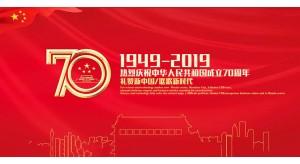 """礼赞70周年,全国各地围绕""""中华人民共和国成立70周年"""" 开展的主题展览共计1600余个"""