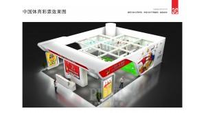 2017年广州体博会 普尼装饰和广东省体育彩票中心再次合作