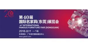 2018年第四十届国际名家具(东莞)展览会信息