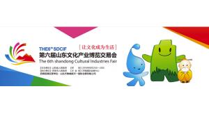 山东文博会通过UFI国际展览认证 继深圳文博会第二个认证
