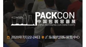 2020中国包装容器展延期至2020年7月22-24日,东莞展台搭建公司邀您参展包装行业的盛会