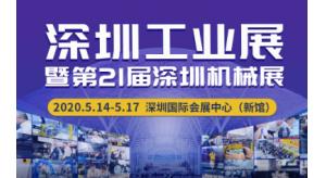 深圳展厅设计公司为您介绍2020第二十一届深圳国际机械制造工业展览会延期时间