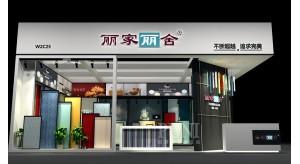 普尼与丽家丽舍就2020年北京墙纸展达成合作!