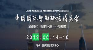 """首届中国智能环境博览会将于6月在""""雾都""""重庆举行!-普尼展览"""