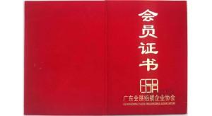 携手共进 普尼装饰正式加入广东会展组展企业协会