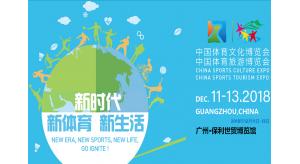 普尼携手体彩精彩亮相中国体育文化博览会、中国体育旅游博览会!