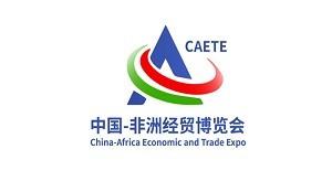 首届中国-非洲经贸博览会将于6月在湖南长沙举办-普尼展览