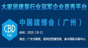 """7月8日-11日,广州国际建博会双""""馆""""齐下!-普尼展览"""