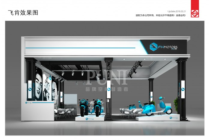 fkmotors摩托车展台设计