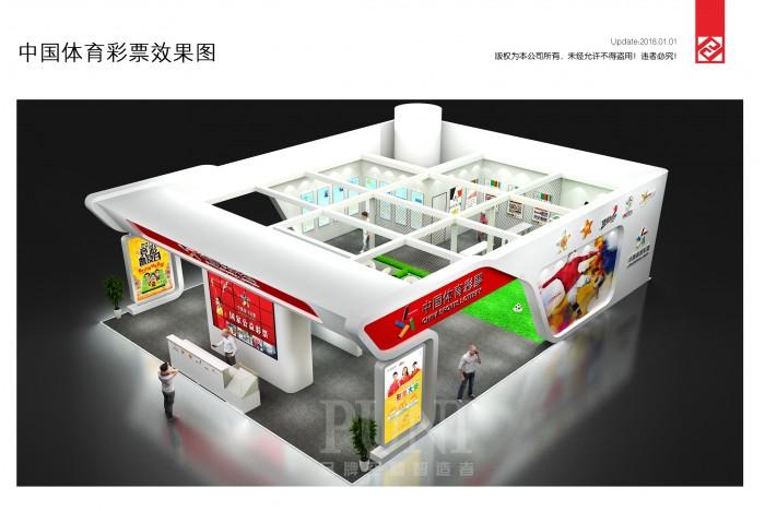 中国体育彩票展台设计