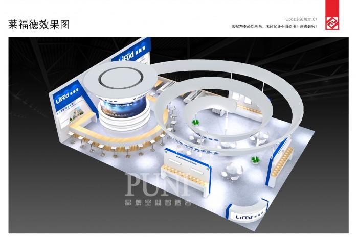 莱福德光电展台设计