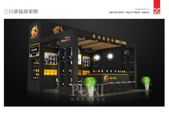 澳洲三只袋鼠酒业展台设计