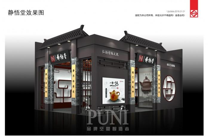 静悟堂文化展台设计搭建