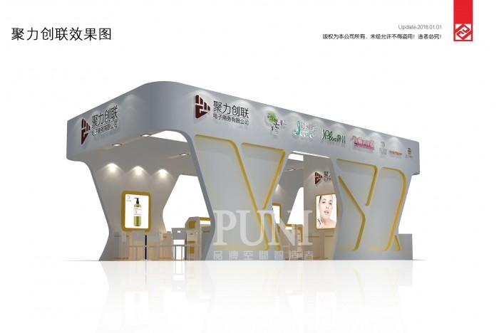 聚力创联电子商务展台设计