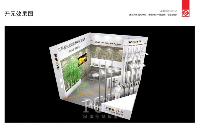 开元太阳能照明展台设计
