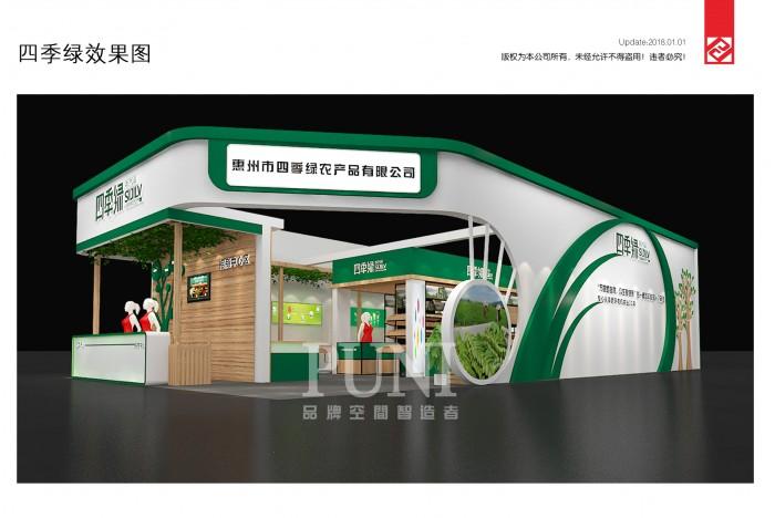 四季绿农产品展台设计搭建