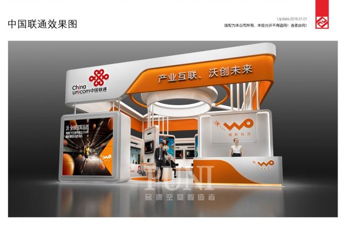 惠州联通展台设计