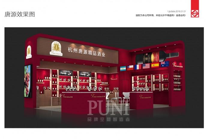 唐源精品酒业展台设计