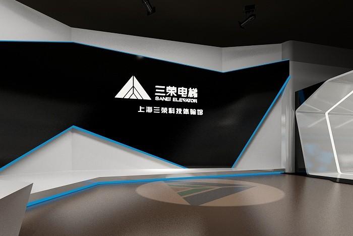上海三荣集团展厅