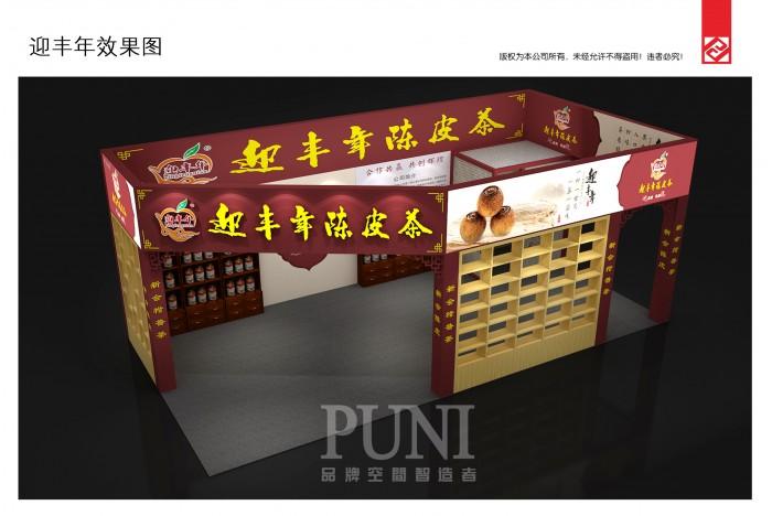 江门市新会区迎丰年茶业有限公司