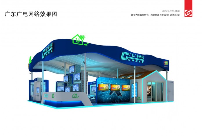 广东广电网络展台特装设计