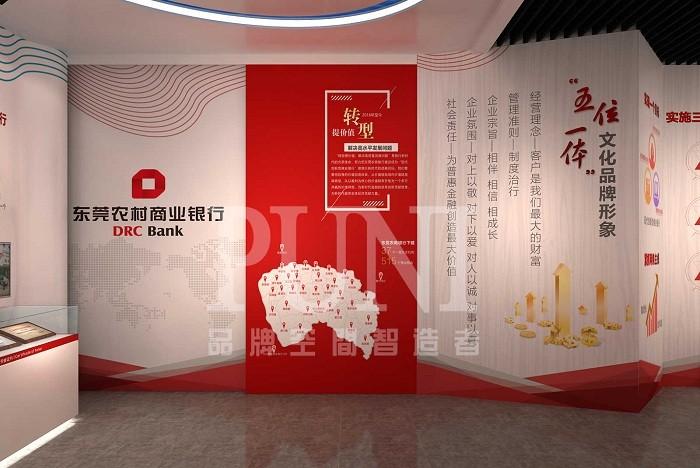 东莞农村商业银行-展厅设计