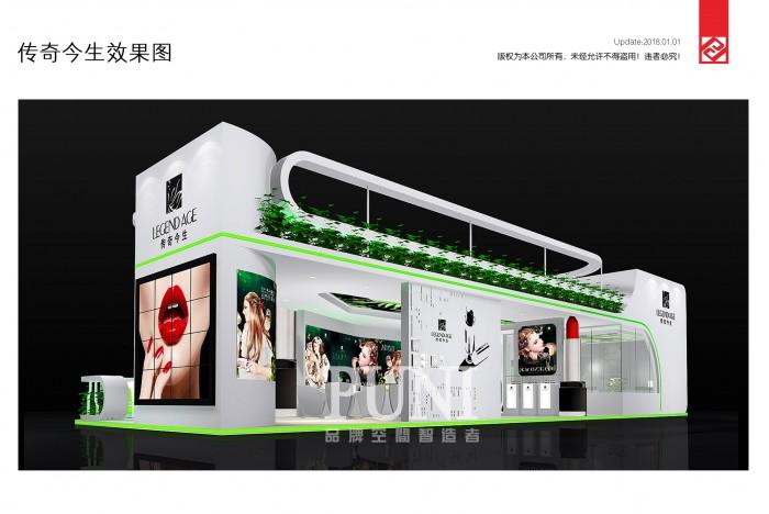 传奇今生化妆品展台设计