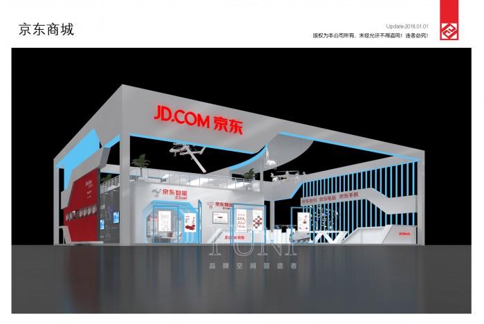 京东商城展台设计