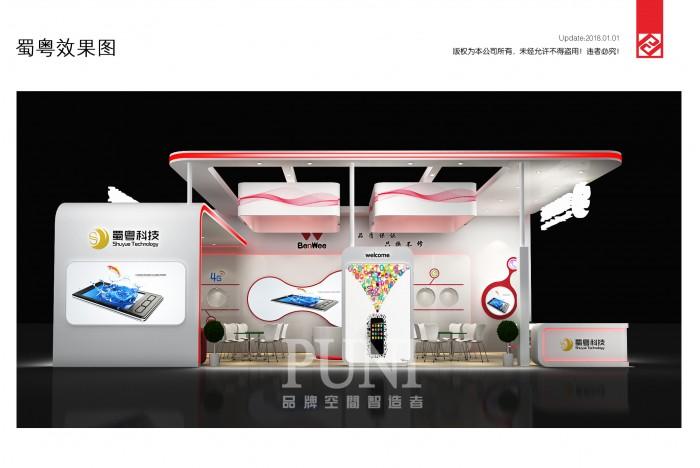 蜀粤科技展台设计