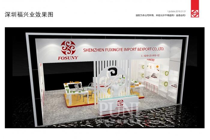 福兴业陶瓷展台设计