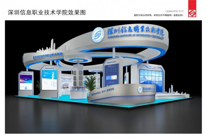 深圳信息职业技术学院展台设计