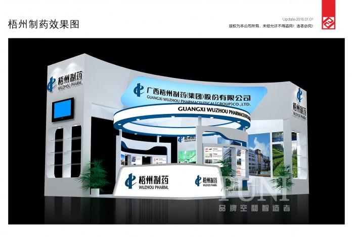 广西梧州制药展台设计