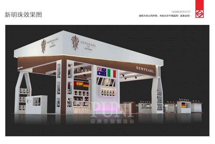 新明珠酒业展台设计