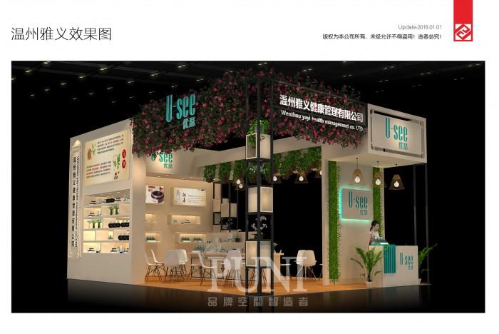 雅义化妆品展台设计