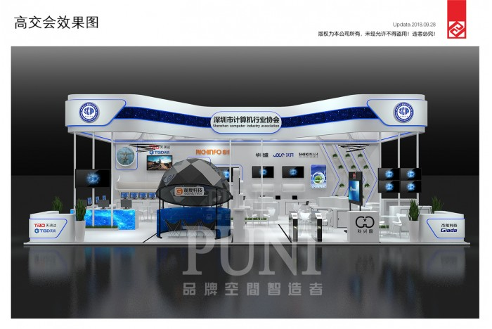 深圳计算机行业协会展台设计