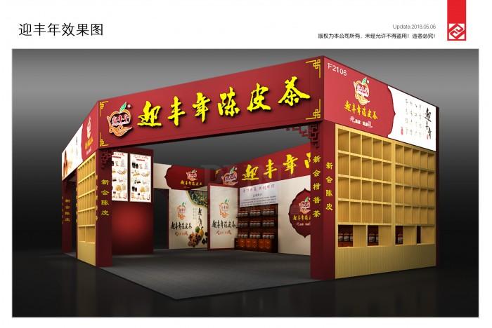 迎丰年茶业展台设计搭建