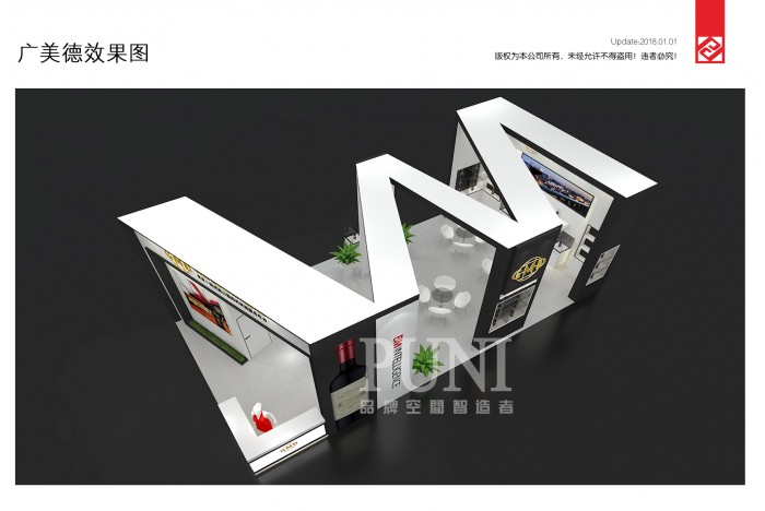 广美德酒业展台设计