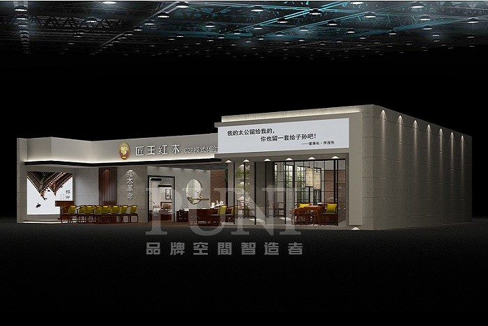 匠王红木家具展台设计搭建