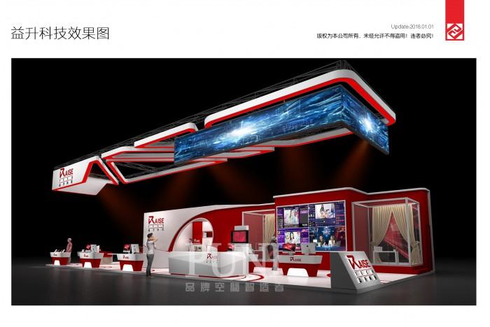 益生科技展台设计