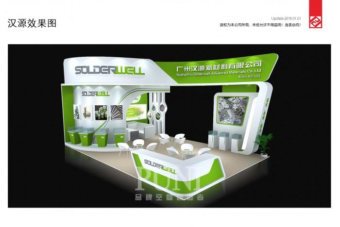 汉源新材料展台设计