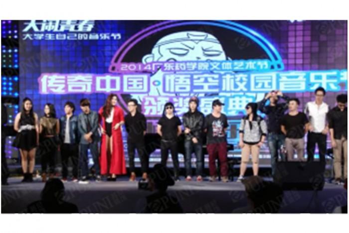 传奇中国-悟空音乐节颁奖典礼