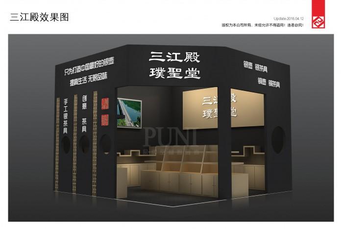 三江殿工艺品展台设计
