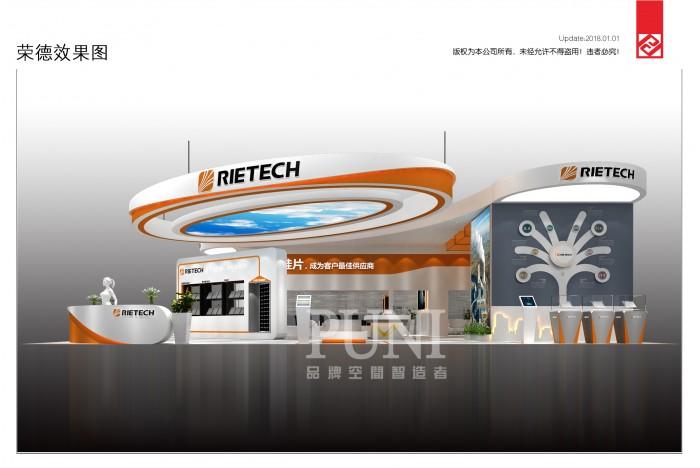 荣德新能源科技展台设计