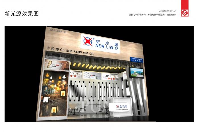 新光源科技展台设计