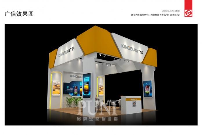 广信技术展台设计