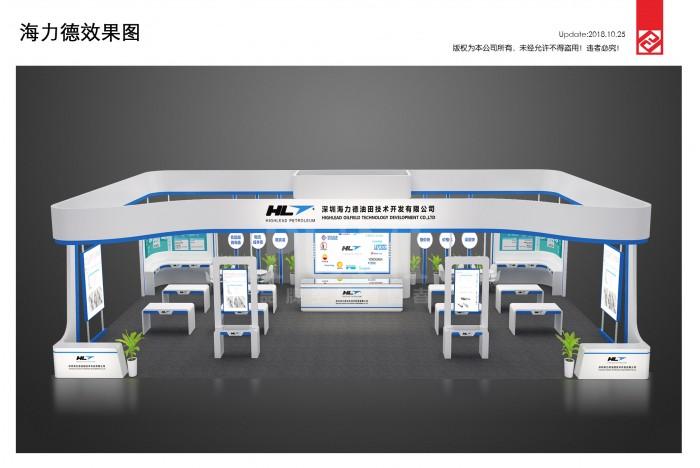 海力德油田技术展台设计
