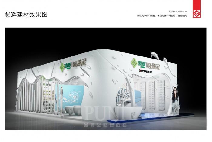 骏辉硅藻泥展台设计